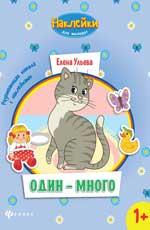 Ульева Е. - Один-много:развивающая книжка с наклейками обложка книги