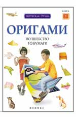 - Оригами:волшебство из бумаги:кн.1 обложка книги
