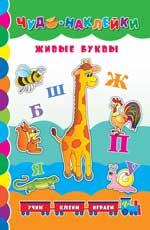 Живые буквы Столяренко А.В.