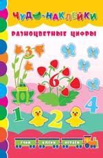 Смирнова Е.В. - Разноцветные цифры обложка книги