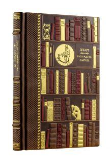 Рассуждение о методе для верного направления разума и отыскания истины в науках обложка книги