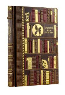 Политика. Коллекционное издание кожаном переплете ручной работы с многоцветным и золотым тиснением