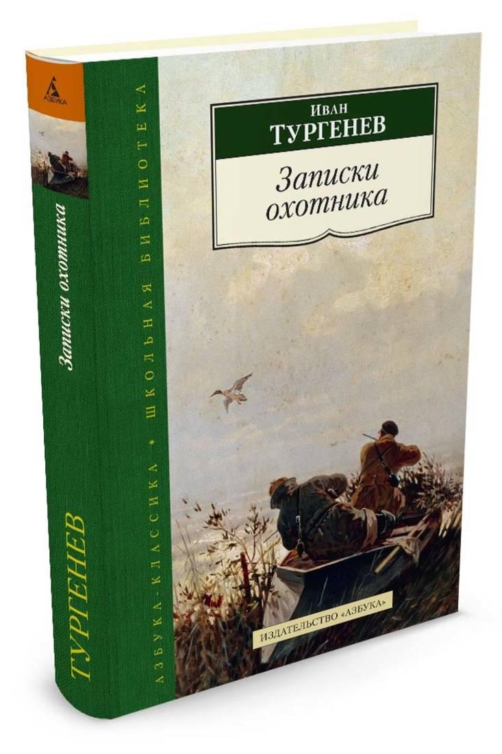 Записки охотника ( Тургенев И.  )