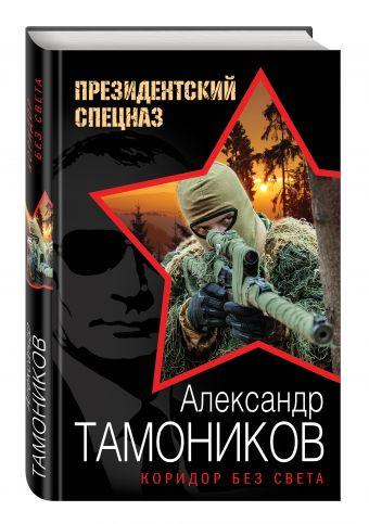 Коридор без света Тамоников А.А.