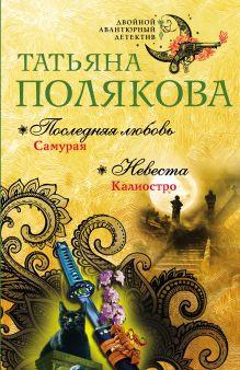 Последняя любовь Самурая. Невеста Калиостро