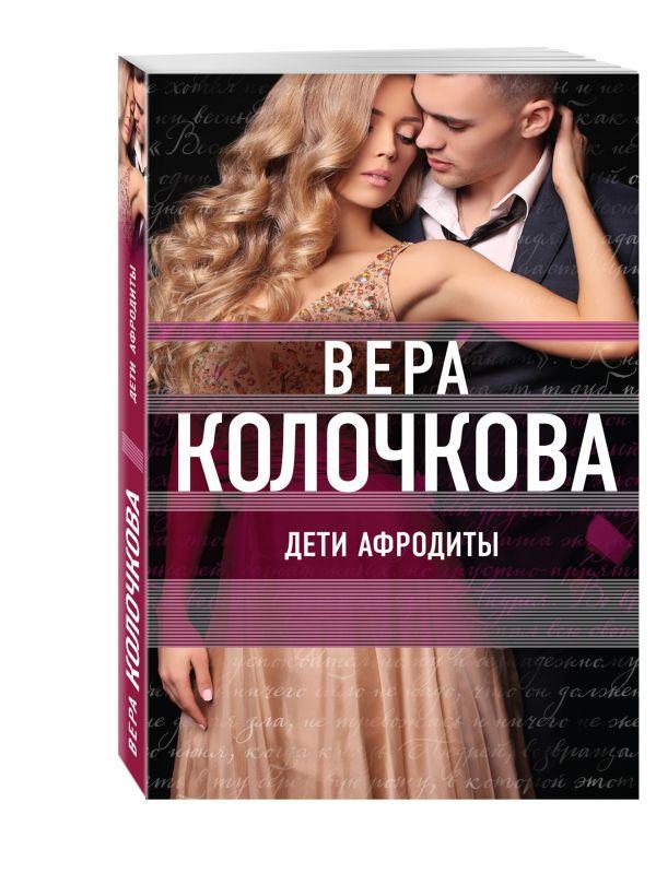 Дети Афродиты Колочкова В.