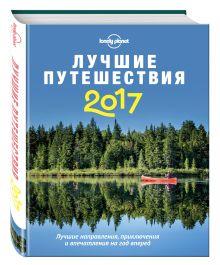 - Лучшие путешествия 2017 обложка книги