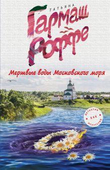 Гармаш-Роффе Т.В. - Мертвые воды Московского моря обложка книги
