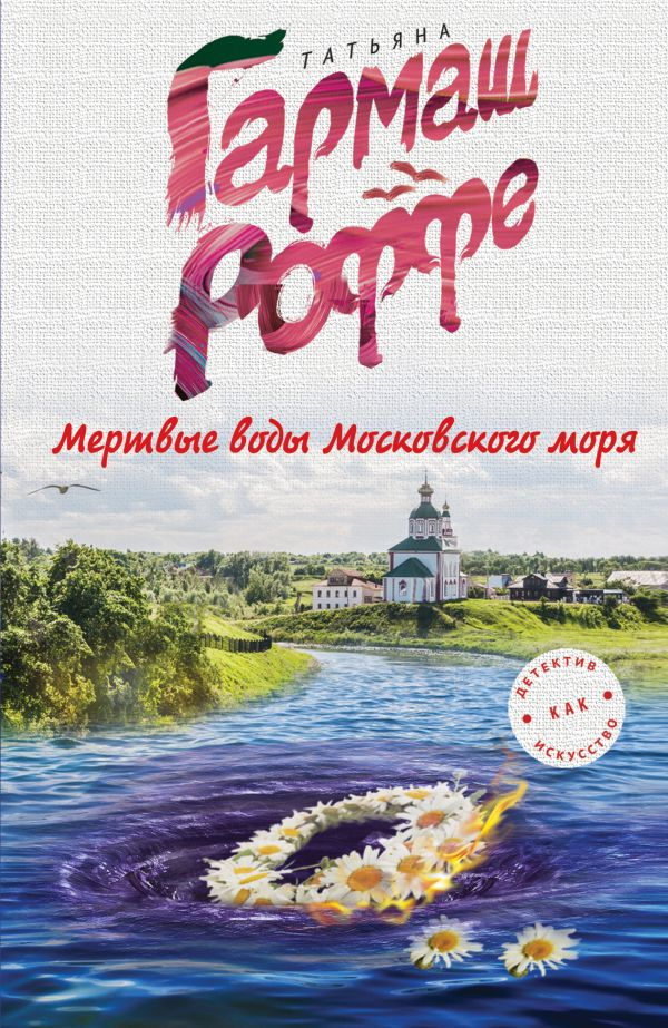 Мертвые воды Московского моря Гармаш-Роффе Т.В.