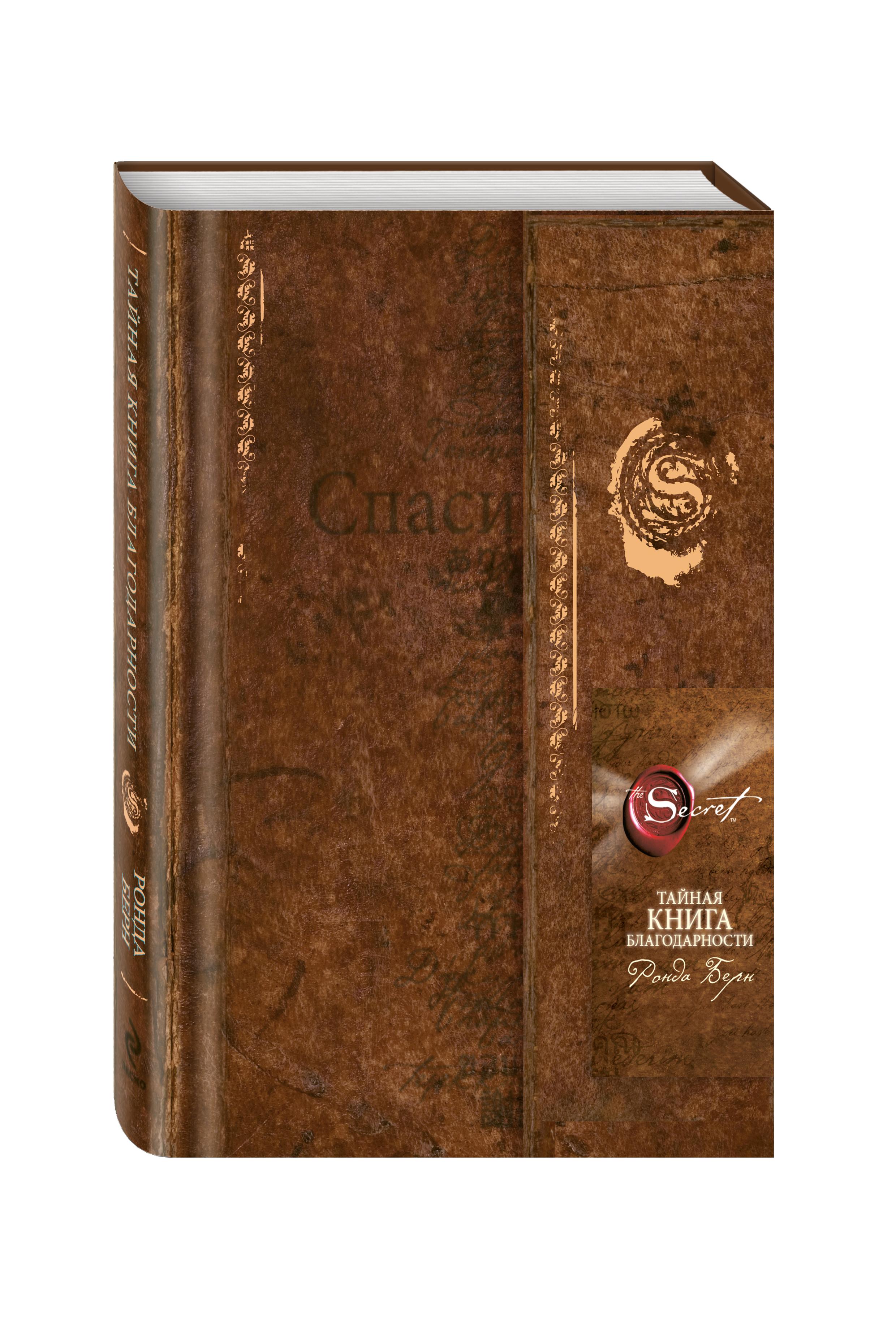 Берн Р. Тайная книга благодарности (новое издание) берн р тайная книга благодарности