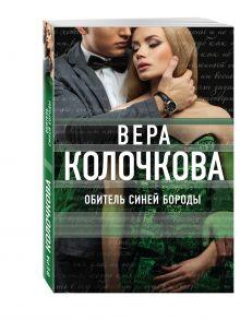 Колочкова В. - Обитель Синей Бороды обложка книги