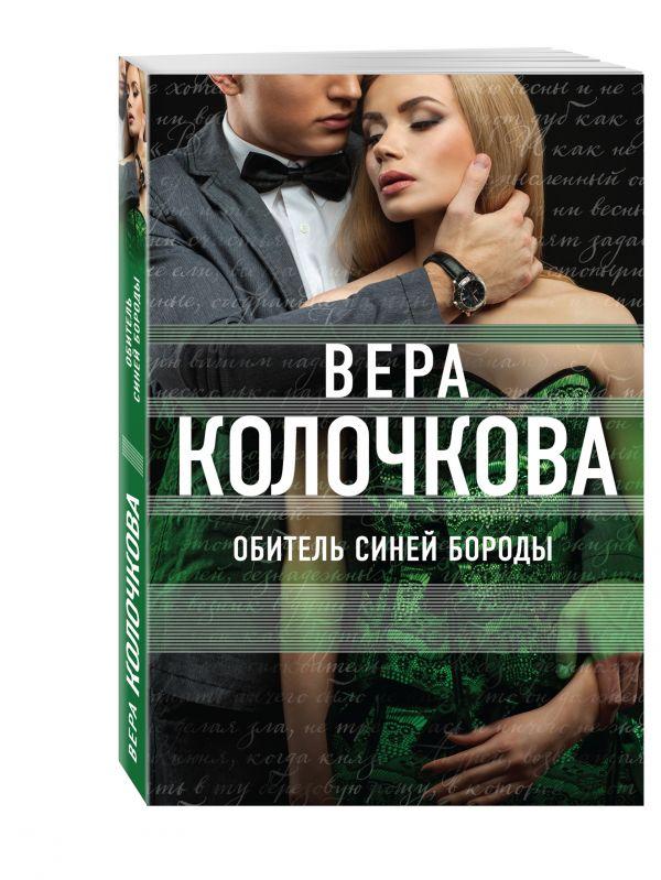 Обитель Синей Бороды Колочкова В.