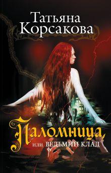 Обложка Паломница, или Ведьмин клад Татьяна Корсакова