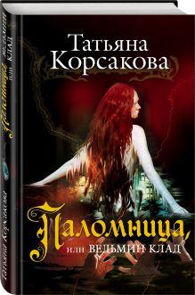 Корсакова Т. - Паломница, или Ведьмин клад обложка книги