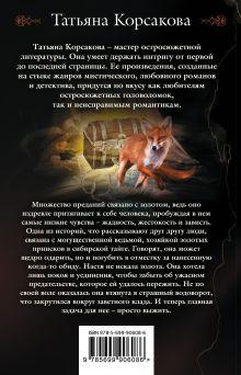 Обложка сзади Паломница, или Ведьмин клад Татьяна Корсакова