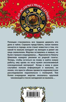 Обложка сзади Ярость валькирии Ирина Мельникова, Георгий Ланской