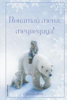 Рождественские истории. Покатай меня, медведица! (выпуск 2)