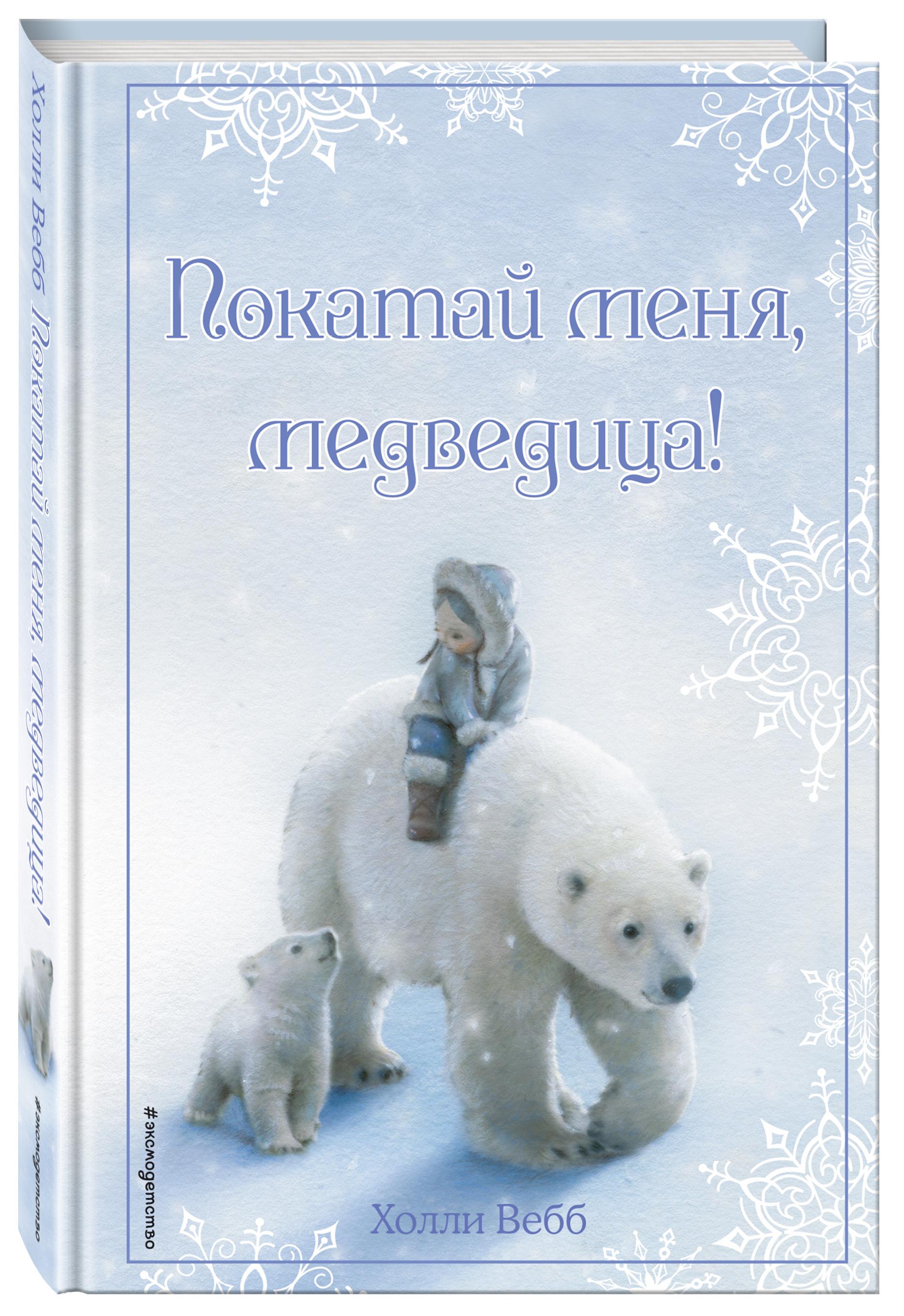 Вебб Х. Рождественские истории. Покатай меня, медведица! как попросить маму лифчик с чашками