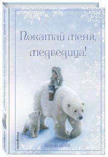 Вебб Х. - Рождественские истории. Покатай меня, медведица! обложка книги