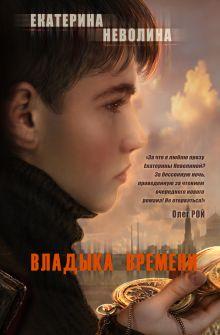 Обложка Владыка времени Екатерина Неволина