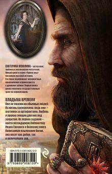 Обложка сзади Владыка времени Екатерина Неволина
