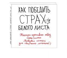 Маслакова В.О. - Как победить страх белого листа. Тактика креативных побед Слона Симона обложка книги