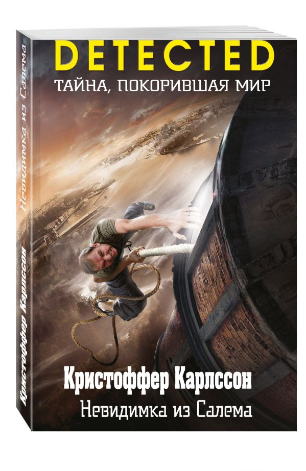 Невидимка из Салема Карлссон К.