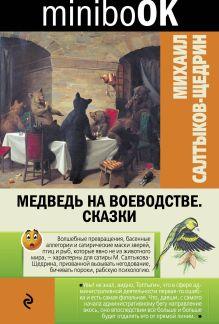 Обложка Медведь на воеводстве. Сказки Михаил Салтыков-Щедрин