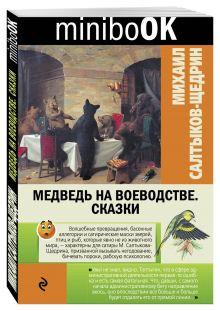 Салтыков-Щедрин М.Е. - Медведь на воеводстве. Сказки обложка книги