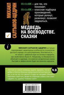 Обложка сзади Медведь на воеводстве. Сказки Михаил Салтыков-Щедрин