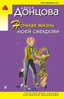 Обложка Ночная жизнь моей свекрови Дарья Донцова