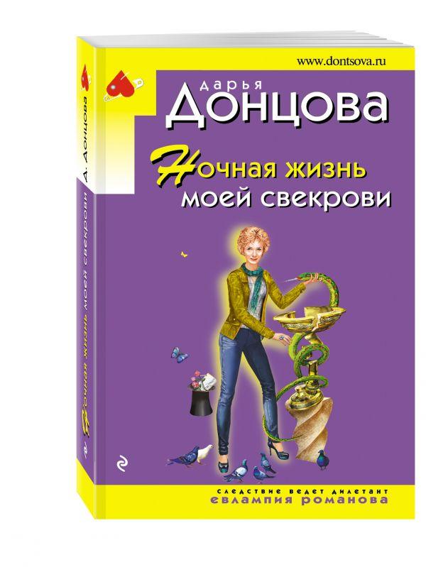 Ночная жизнь моей свекрови Донцова Д.А.