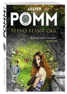 Ромм А. - Черно-белый сад обложка книги