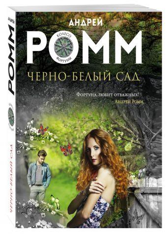 Черно-белый сад Ромм А.