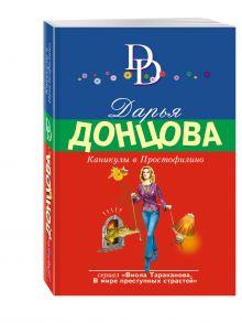 Донцова Д.А. - Каникулы в Простофилино обложка книги