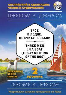 Трое в лодке, не считая собаки = Three Men in a Boat (to say Nothing of the Dog) (+ компакт-диск MP3). 2-й уровень