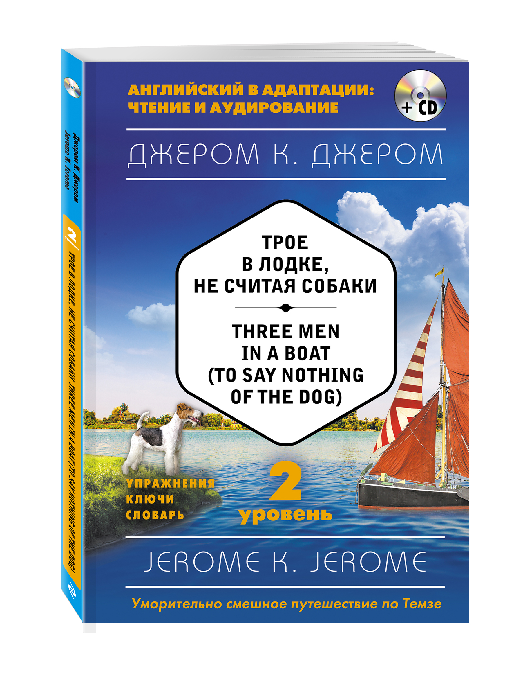 Трое в лодке, не считая собаки = Three Men in a Boat (to say Nothing of the Dog) (+ CD). 2-й уровень ( Джером К.Д.  )