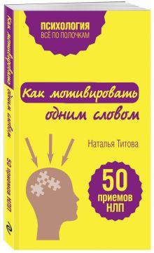 Титова Н.А. - Как мотивировать одним словом. 50 приемов НЛП обложка книги