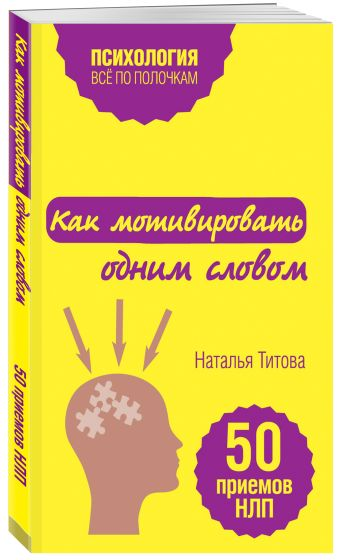 Как мотивировать одним словом. 50 приемов НЛП Титова Н.А.