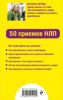 Обложка сзади Как мотивировать одним словом. 50 приемов НЛП Наталья Титова