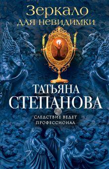 Степанова Т.Ю. - Зеркало для невидимки обложка книги