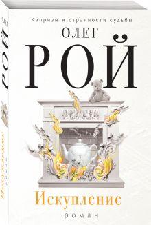 Рой О. - Искупление обложка книги