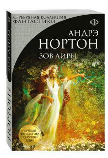 Нортон А. - Зов Лиры обложка книги
