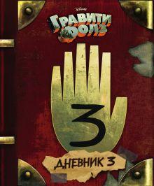 Обложка Гравити Фолз. Дневник 3 Алекс Хирш, Роб Ренцетти