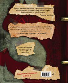Обложка сзади Гравити Фолз. Дневник 3 Алекс Хирш, Роб Ренцетти