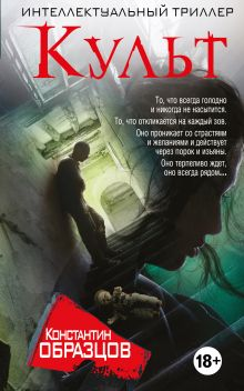 Обложка Культ Константин Образцов