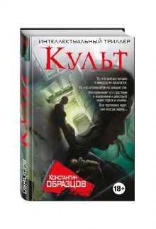 Образцов К.А. - Культ обложка книги