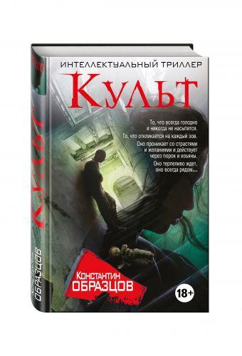 Культ Образцов К.А.