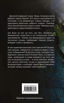 Обложка сзади Культ Константин Образцов