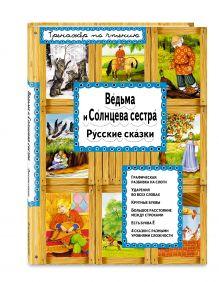 - Ведьма и Солнцева сестра обложка книги